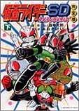 仮面ライダーSDマイティライダーズ―完全版 (下)