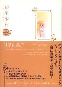 観用少女【完全版】(1)