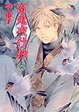 百鬼夜行抄(15)