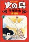火の鳥 1 黎明編 (1)