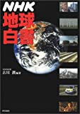 NHK地球白書