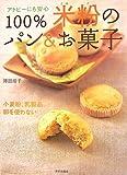 アトピーにも安心 100%米粉のパン&お菓子