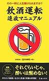 飲酒運転追放マニュアル—その一杯に人生賭けられますか?