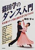篠田学のダンス入門—男女別ステップ図と連続写真で見てわかる
