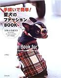 手縫いで簡単!愛犬のファッションBOOK