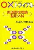 ○×トライアル 柔道整復理論・整形外科