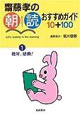 斎藤孝の朝読おすすめガイド10+100〈1〉絶対、感動!