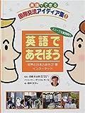 英語でできる国際交流アイディア集〈1〉英語であそぼう?世界と日本のあそび・歌/インターネット