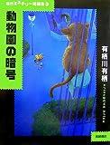 現代ミステリー短編集〈3〉動物園の暗号