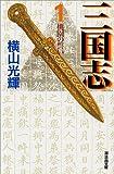 三国志 (1)