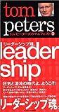 トム・ピーターズのマニフェスト(2) リーダーシップ魂。