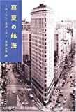 真夏の航海/かさぶた書店/書評