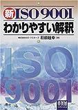 新ISO9001わかりやすい解釈