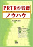 PRTRの実務ノウハウ