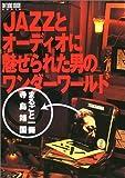 JAZZとオーディオに魅せられた男のワンダーワールド~まるごと一冊・寺島靖国