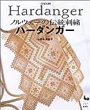 ハーダンガー―ノルウェーの伝統刺繍