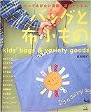 バッグと布小もの―作ってあげたい通園・通学アイテム