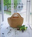 麻ひもで作るバッグと雑貨