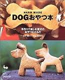 HAND MADE DOGおやつ本—手作りで楽しむ愛犬のおやつと小もの