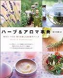 ハーブ&アロマ事典―味わう・つくる・香りを楽しむ95種のハーブ