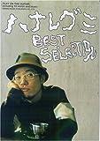 ハナレグミ/ベスト・セレクション