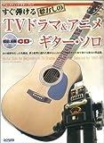 すぐ弾ける懐かしのTVドラマ&アニメギター・ソロ―アコースティック・ギター・プレイ