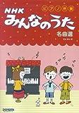 ピアノ伴奏 NHKみんなのうた名曲選