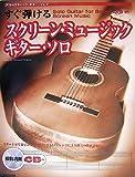 アコースティックギタープレイ すぐ弾ける スクリーンミュージックギターソロ (模範演奏CD付)
