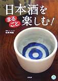 日本酒をまるごと楽しむ!