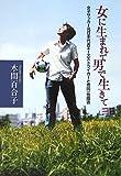 女に生まれて男で生きて    女子サッカー元日本代表エースストライカーと性同一性障害