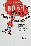 カリスマ・ミセス赤星恵理子の節約キッチン—食事革命の手引き