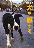 犬を旅する。—世界で一番いろんな国の犬がのっている本