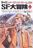 短篇集 シャーロック・ホームズのSF大冒険(上)