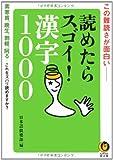 読めたらすごい漢字1000