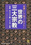 常識として知っておきたい世界の三大宗教──歴史、神、教義……その違いが手にとるようにわかる本