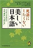 """死語にしたくない美しい日本語―ハッキリさせたいその""""意味""""と""""使い方"""""""