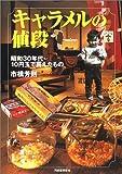 キャラメルの値段―昭和30年代・10円玉で買えたもの