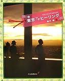 東京プチ・ヒーリング----TOKYOステキBOOK