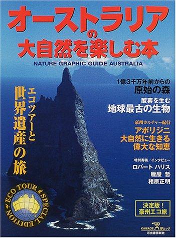 オーストラリア 大自然