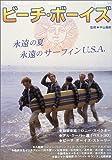 ビーチ・ボーイズ—永遠の夏永遠のサーフィンU.S.A