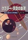 ケプラー・天空の旋律(メロディ)—60小節の力学素描