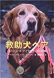 救助犬ベア—9.11ニューヨーク グラウンド・ゼロの記憶