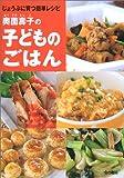 奥薗寿子の子どものごはん—じょうぶに育つ簡単レシピ