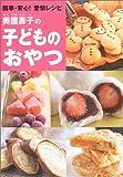奥薗壽子の子どものおやつ―簡単・安心!愛情レシピ