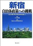 新宿・自治体政策への挑戦―自分の頭で考える自治体を目指して