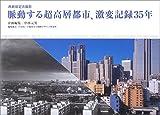脈動する超高層都市、激変記録35年―西新宿定点撮影