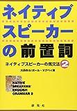 ネイティブスピーカーの前置詞―ネイティブスピーカーの英文法〈2〉