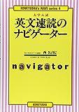 英文速読のナビゲーター―大学入試