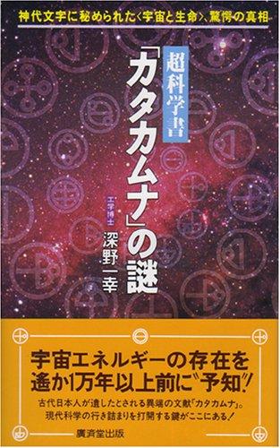 超科学書「カタカムナ」の謎―神代文字に秘められた「宇宙と生命」、驚愕の真相