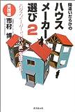 間違いだらけのハウスメーカー選び〈2〉実践編—ハウスメーカーで「いい家」を建てたい!
